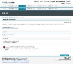 造船統計速報(平成23年8月分)
