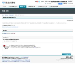 造船統計速報(平成24年4月分)