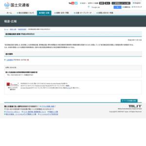 航空輸送統計速報(平成24年8月分)