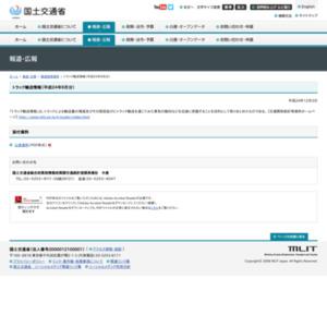 トラック輸送情報(平成24年9月分)