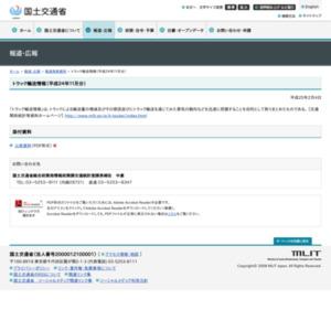 トラック輸送情報(平成24年11月分)
