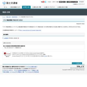 トラック輸送情報(平成25年10月分)