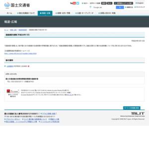 造船統計速報(平成26年1月)