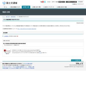 トラック輸送情報(平成26年2月分)