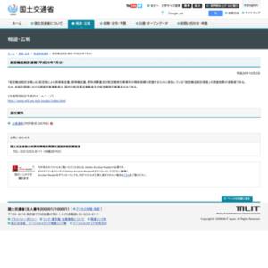 航空輸送統計速報(平成26年7月分)