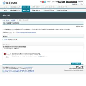 トラック輸送情報(平成26年8月分)