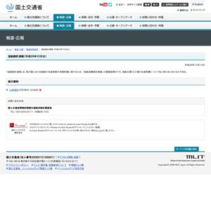 造船統計速報(平成26年10月分)