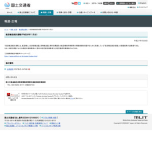 航空輸送統計速報(平成26年11月分)