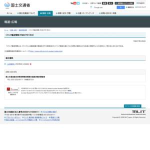 トラック輸送情報(平成27年1月分)