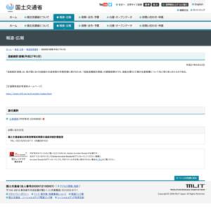 造船統計速報(平成27年3月)