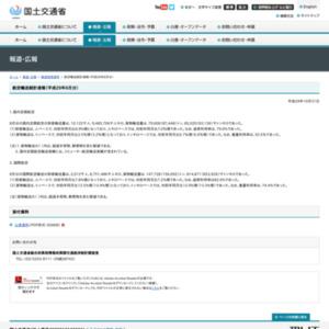 航空輸送統計速報(平成29年8月分)