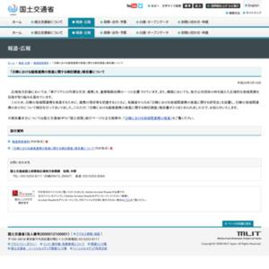 日韓における越境連携の推進に関する検討調査