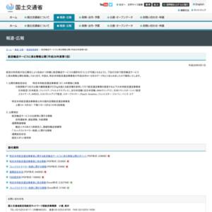 航空輸送サービスに係る情報公開(平成26年度第1回)