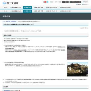 平成25年の水害被害額の暫定値(全国・都道府県別)