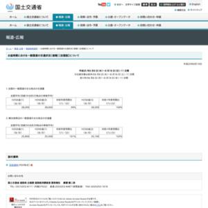 お盆時期における一般国道の交通状況(速報)【全国版】について