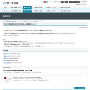 「平成25年度首都圏整備に関する年次報告」(首都圏白書)