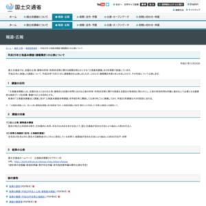 平成25年土地基本調査(確報集計)