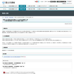 土地取引動向調査(平成24年8月調査)