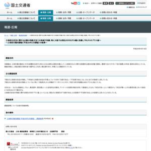 土地取引動向調査(平成26年2月調査)