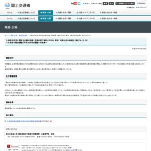 土地取引動向調査(平成26年8月調査)