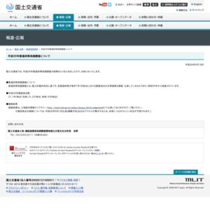 平成26年 都道府県地価調査