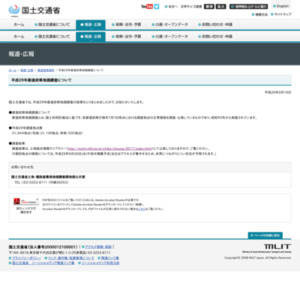 平成29年都道府県地価調査