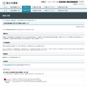 土地取引動向調査(平成27年8月調査)