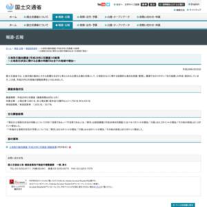 土地取引動向調査(平成29年2月調査)