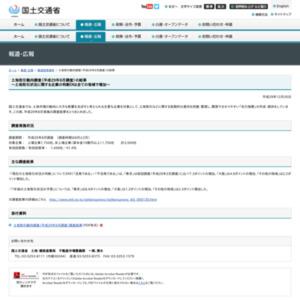 土地取引動向調査(平成29年8月調査)