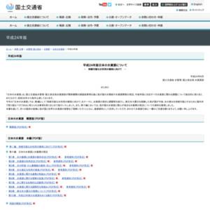 平成24年版「日本の水資源」