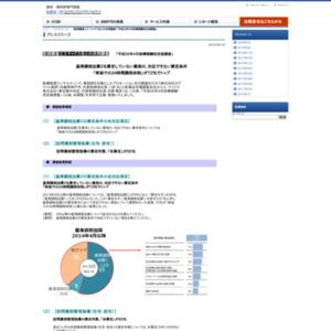 平成26年4月診療報酬改定後調査