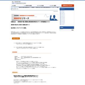 薬剤師が選ぶ製薬企業医療従事者向けサイト評価調査2014