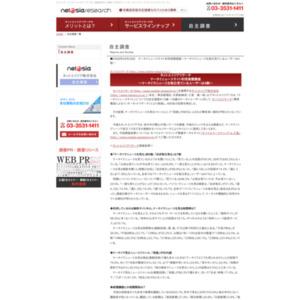 ケータイニュースサイト利用実態調査
