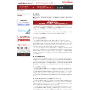 東京五輪招致に関する調査