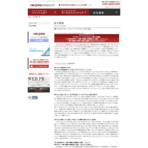 ビジネスパーソンの「iPad」に関する調査