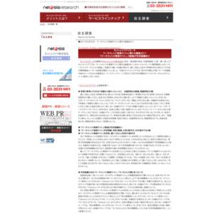 ケータイレシピ検索サイトに関する調査2011