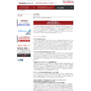 国際平和に関する調査2011