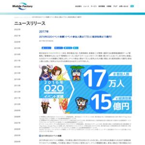 2016年O2Oイベント実績!イベント参加人数は17万人!経済効果は15億円!