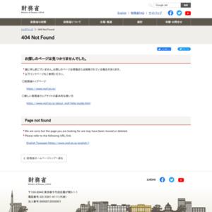 財政金融統計月報第750号