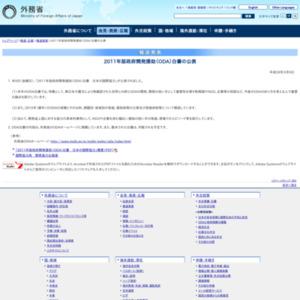 2011年版政府開発援助(ODA)白書