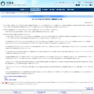 2011年(平成23年)海外邦人援護統計