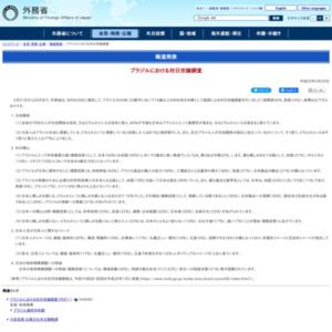 ブラジルにおける対日世論調査