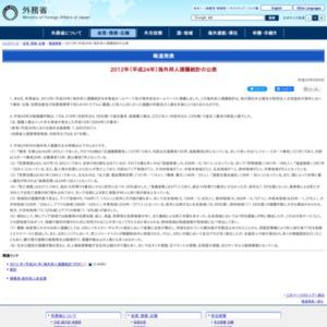 2012年(平成24年)海外邦人援護統計