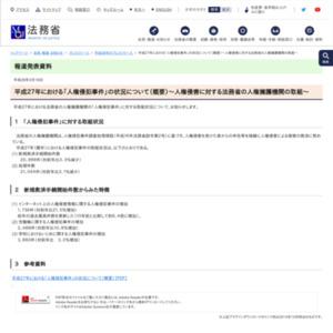 平成27年における「人権侵犯事件」の状況について(概要)~人権侵害に対する法務省の人権擁護機関の取組~