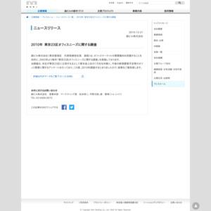 2010年 東京23区オフィスニーズに関する調査