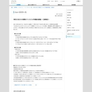 東京23区の大規模オフィスビル市場動向調査 <速報版>