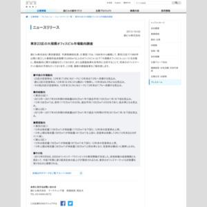 東京23区の大規模オフィスビル市場動向調査