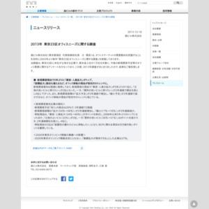 2013年 東京23区オフィスニーズに関する調査