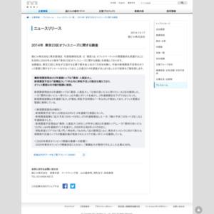 2014年 東京23区オフィスニーズに関する調査