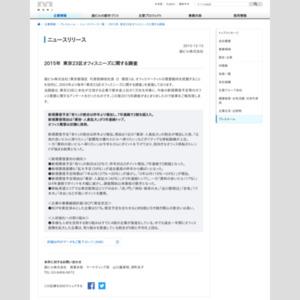 2015年 東京23区オフィスニーズに関する調査